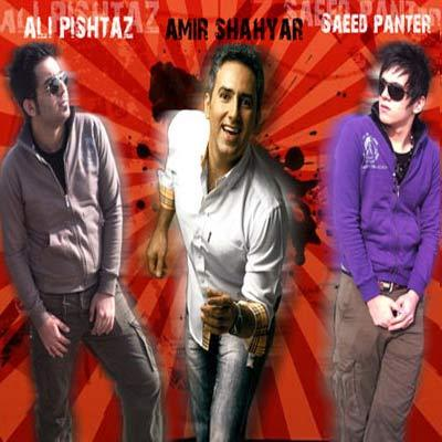 Amir Shahyar - Shabe Eshgho Hal ( Ft Saeed Panter)