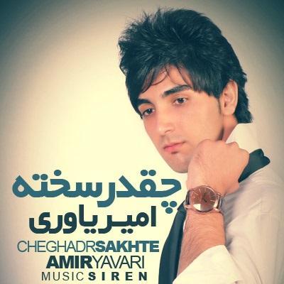 Amir Yavari - Cheghadr Sakhte