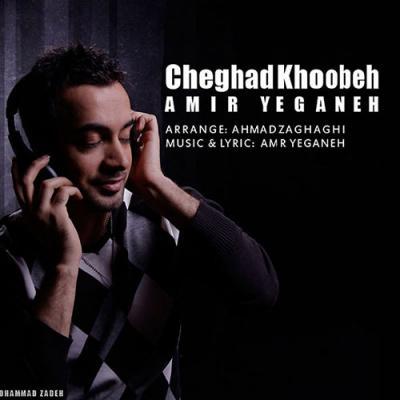 Amir Yeganeh - Cheghad Khoobe
