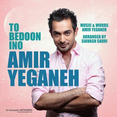 Amir Yeganeh - To Bedoon Ino