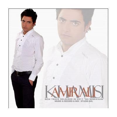 Amirali Khamisi - Na Nemikham