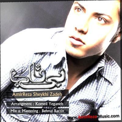 Amirreza Sheykhizadeh - Bitabi