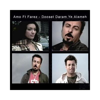 Amo Ft Farez - Doset Daram Ye Alameh
