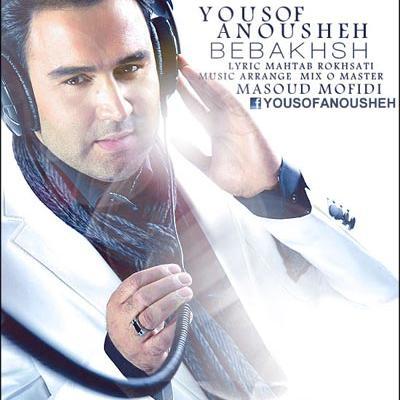 Yousof Anousheh - Bebakhsh