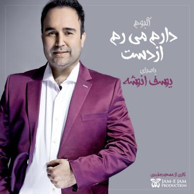 Yousof Anousheh - Bi To Nemishe