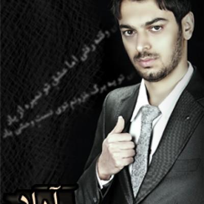 Arad - Cheghad Mehraboon