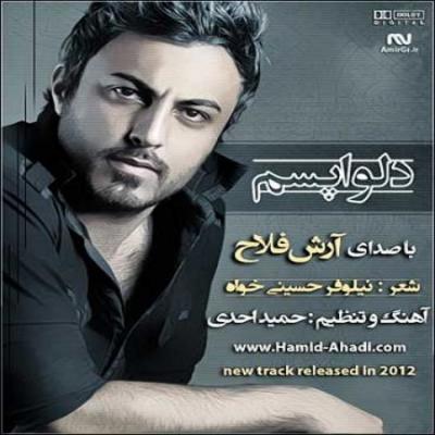 Arash Fallah - Ye Donya Khatereh