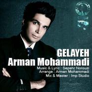 آرمان محمدی - گلایه