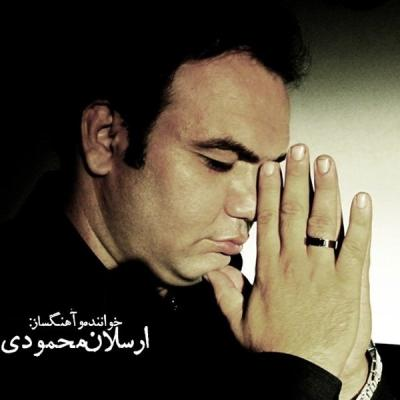 Arsalan Mahmoodi - Zelzeleh (Ft Nader Bakhtiari)