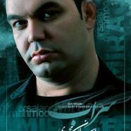 ارسلان محمودی - سراب