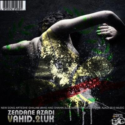 Arteshe Ghalam - Zendane Azadi