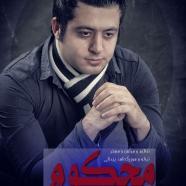 اسد یزدانی - محکوم