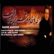 اسد یزدانی - رسم عاشقی