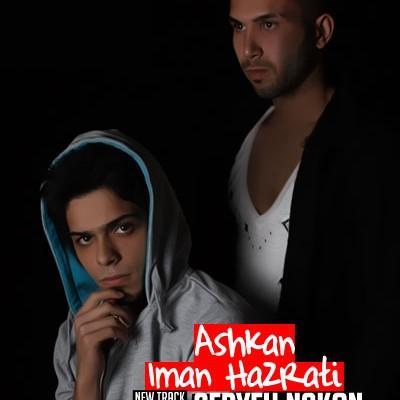 Ashkan Ft Iman Hazrati - Geryeh Nakon