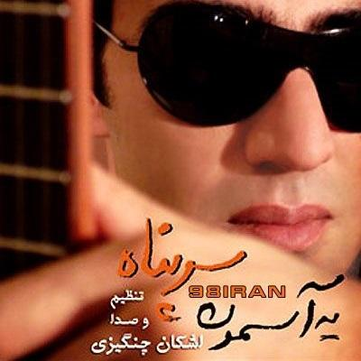 Ashkan Changizi - Asemoon Sarpanah