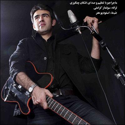 Ashkan Changizi - Majarajoo