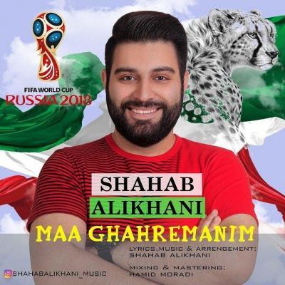 Ashkan Shabafrouz - Ma Ghahremanim