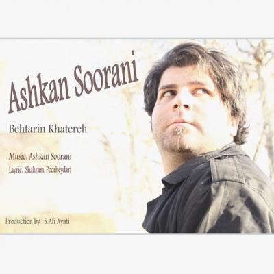 Ashkan Soorani - Behtarin Khatereh