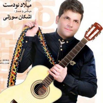 Ashkan Sorani - To Injai