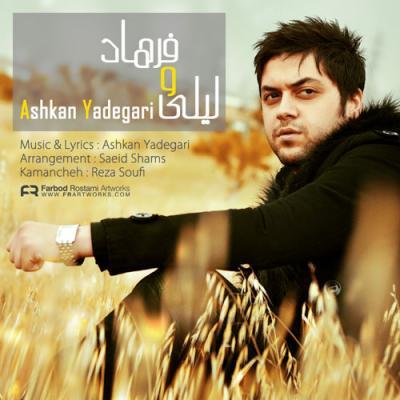 Ashkan Yadegari - Leili & Farhad