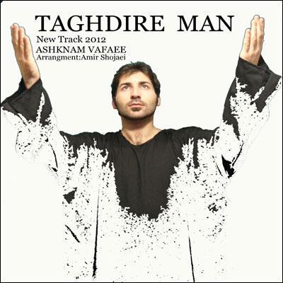 Ashknam Vafaee - Taghdire Man