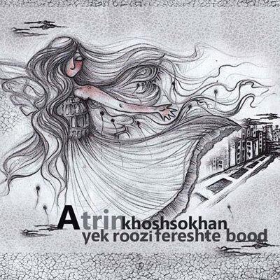Atrin Khoshsokhan - Ye Roozi Fereshte Bood