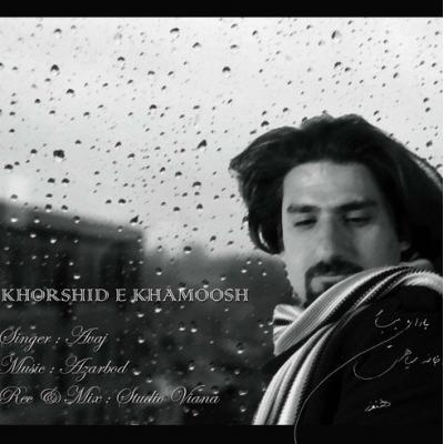 Avaj - Khorshid E Khamoosh