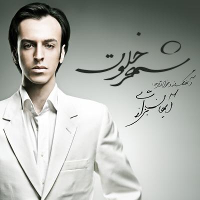 Ayhan Bazzazi - Shahre Khalvat