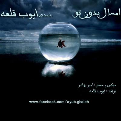 Ayub Ghaleh - Emsal Bedone To