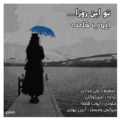Ayub Ghaleh - In Ruza