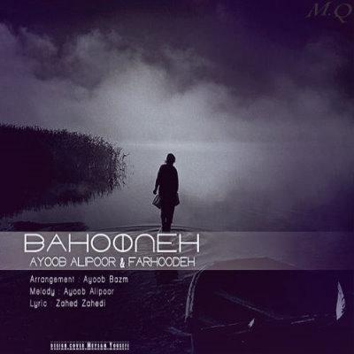Ayuob Alipoor - Bahooneh (Ft Farhoode)