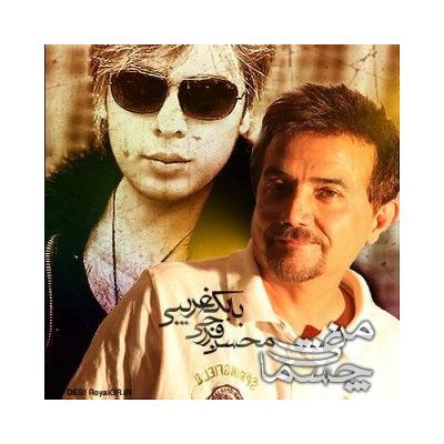 Babak Gharibi & Mohsen Farahi - Cheshm Haye Man