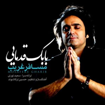 Babak Ghodamaee - Mosafere Gharib