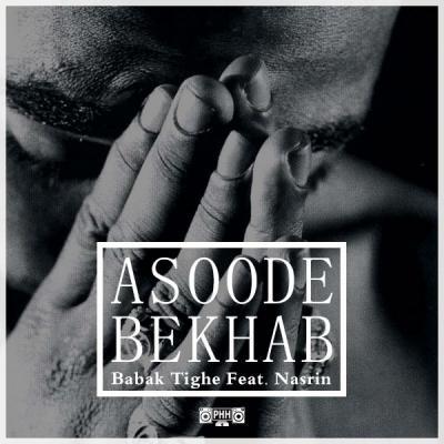 Babak Tighe - Asoode Bekhab
