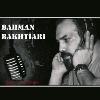 Bahman Bakhtiari - Namardi (Ft Saeid Piroozfar )