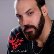 بهمن بختیاری - عمو عباس