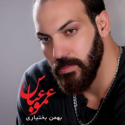 Bahman Bakhtiari - Amoo Abbas