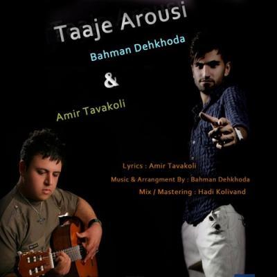 Bahman Dehkhoda - Taje Aroosi(Ft Amir Tavakkoli )