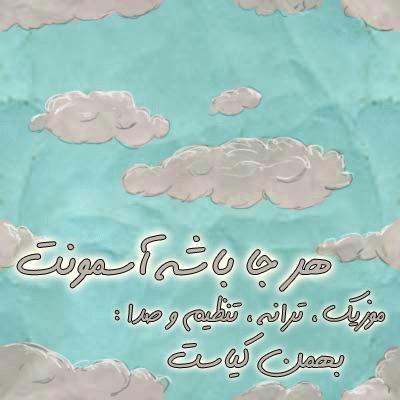 Bahman Kiassat - Har Ja Bashe Asemoonet