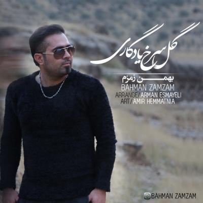 Bahman Zam Zam - Gole Sorkh