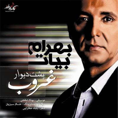Bahram Bayat - Poshte Divare Ghoroob