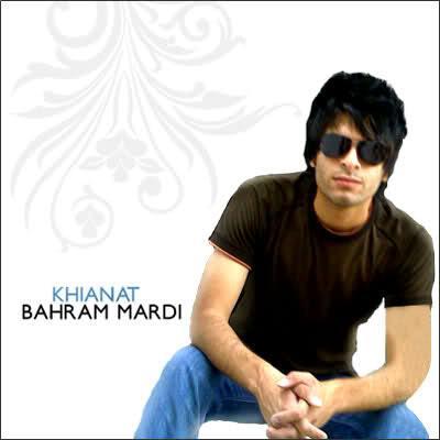 Bahram Mardi - Khiyanat