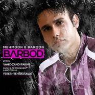باربد - مهمون بارون