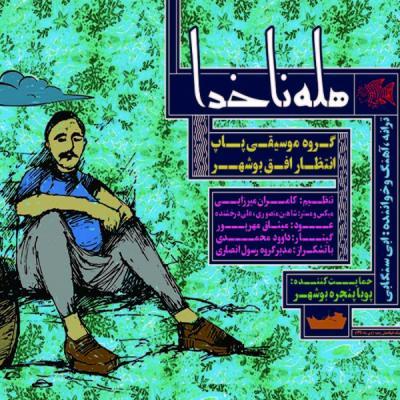 Ebi Sangabi - Hele Nakhoda