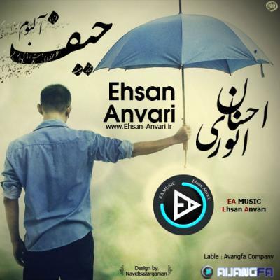 Ehsan Anvari - Hanooz Yadame