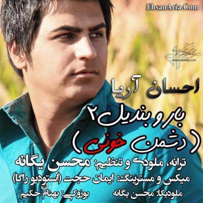 Ehsan Aria - Bar O Bandil Ii ( Doshman Khoni )