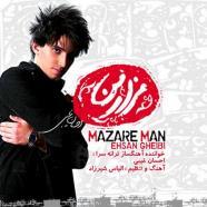 احسان غیبی - مزار من
