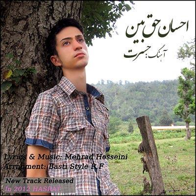Ehsan Hagh Bin - Hasrat