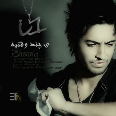 Ehsan I1 - Ye Chand Vaghtie