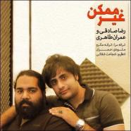 عمران طاهری و رضا صادقی - غیر ممکن